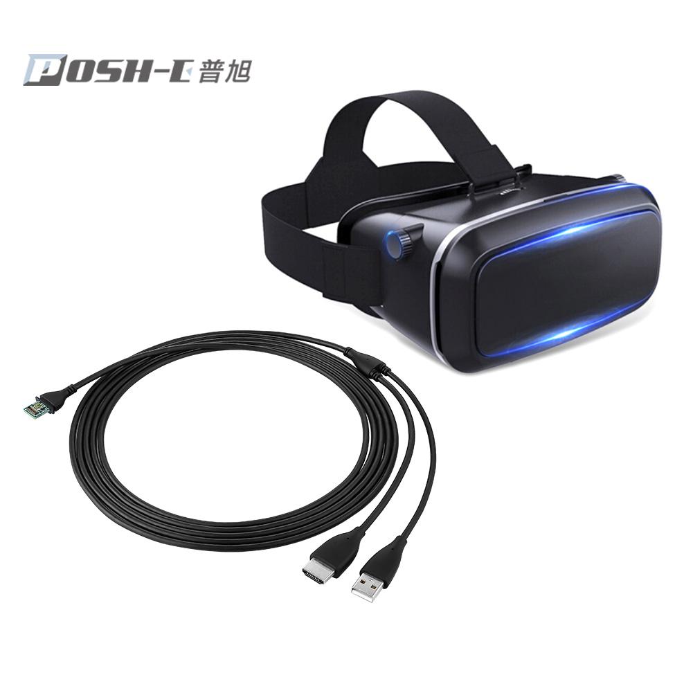 VR虚拟头盔连接线 VR端加spectra7芯片(定制款)